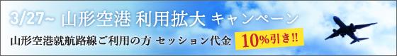 山形空港キャンペーン